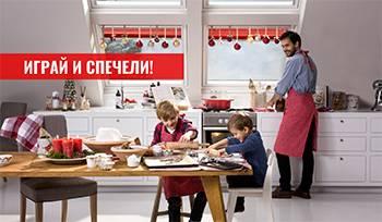 """""""Рецепта за вълшебна Коледа""""– специална игра на Моята мансарда"""