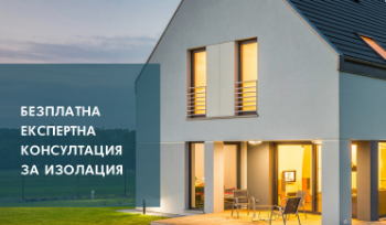 Планирате фасадна топлоизолация на дома? Възползвайте се от нашата безплатна консултация!
