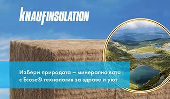 Избери природата – минерална вата с Ecose® технология за здраве и уют