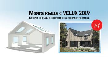 Моята къща с VELUX 2019  Конкурсът приключи, имаме победител!